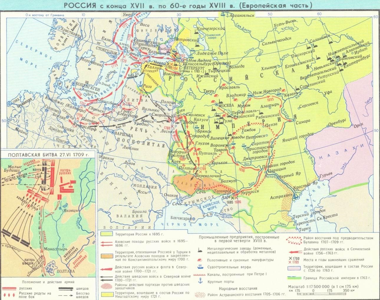 по 17 века гдз века с 18 россия карта конца годы 60